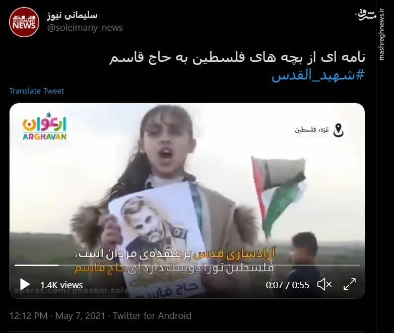 نامهای از بچههای فلسطین به حاج قاسم+ فیلم