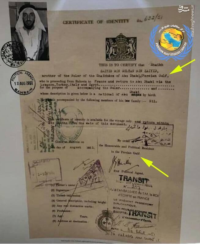 نام خلیج فارس در گذرنامه شیخ زاید بن سلطانبنیانگذار امارات+ عکس