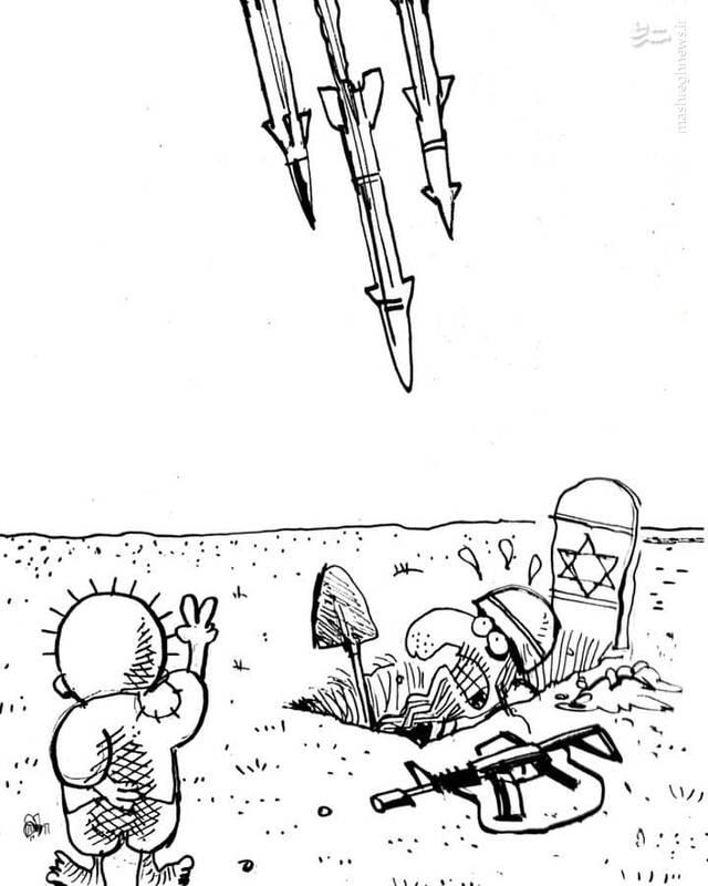 کاریکاتور بیژنی از موشک نقطه زن فلسطین