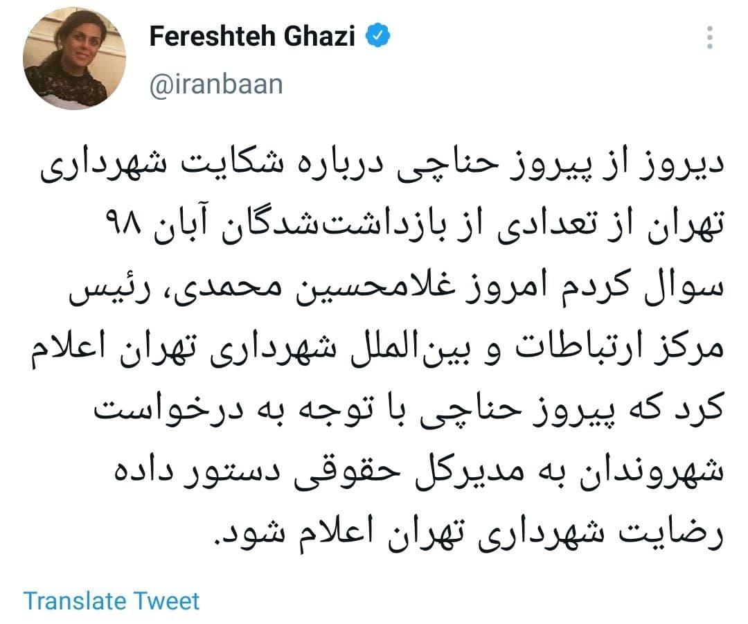 همراهی عجیب شهردار تهران با اراذال و اوباش آبان 98+ سند