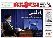 عکس/ صفحه نخست روزنامههای شنبه ۱۸ اردیبهشت