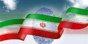 ۲۱ اردیبهشت آغاز ثبتنام داوطلبان انتخابات ریاست جمهوری