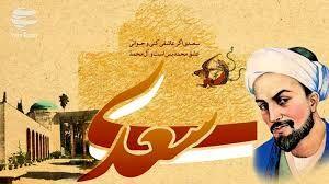 دستکاری شعر سعدی توسط بازیگر نقش شهریار+ فیلم