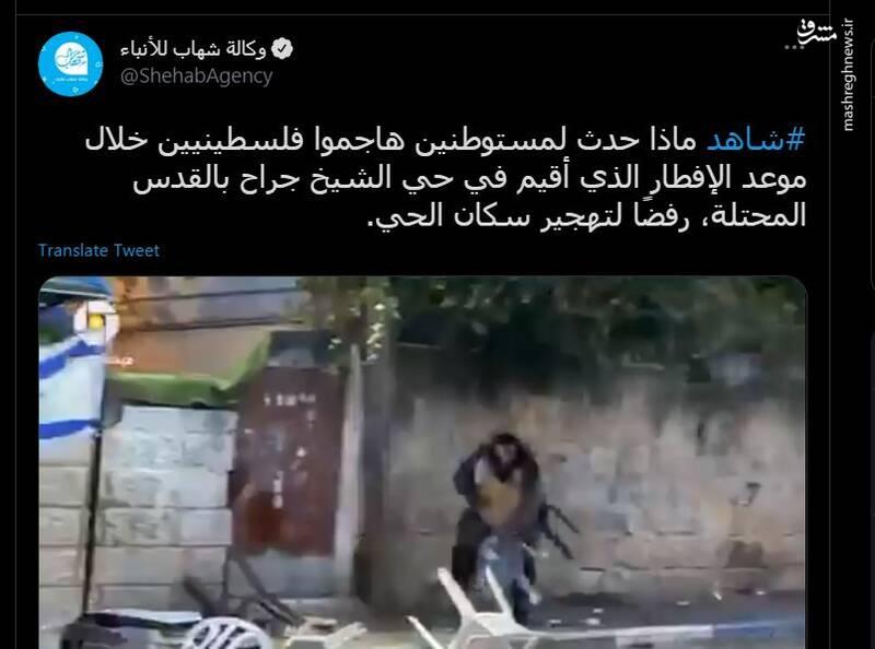 پاسخ فلسطینیها به فتنه انگیزی صهیونیستها در شیخ جراح+ فیلم
