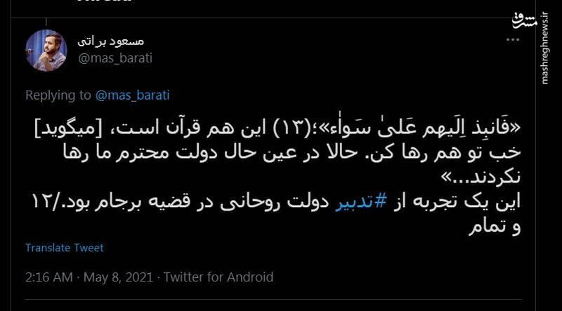 سیر تا پیاز تدبیر دولت روحانی در برجام