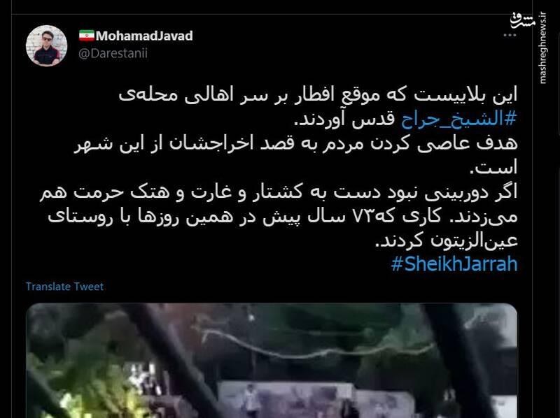 حمله صهیونیستها به افطار فلسطینیان محله شیخ جراح قدس+ فیلم