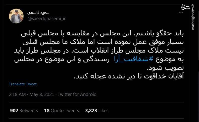 تقدیر حاج سعید قاسمی از موفقیت های مجلس
