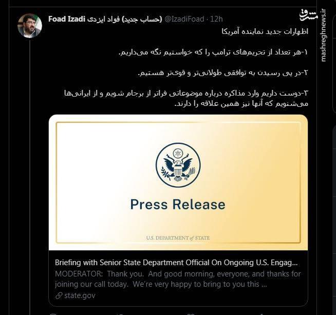 فواد ایزدی: وزارت خارجه درباره بند ۳ توضیح دهد