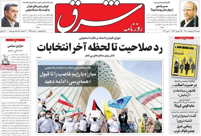 عباس آخوندی گزینه مناسبی برای ریاست جمهوری است/ منتقدان برجام با اسرائیل همصدا هستند!