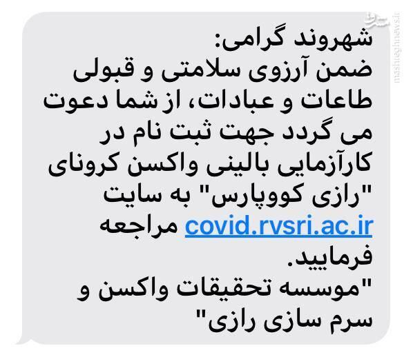 ورود سومین واکسن ایرانی به مرحله کارآزمایی بالینی
