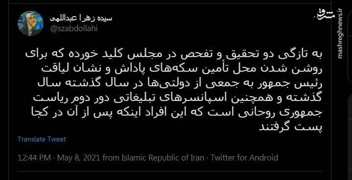 2 تحقیق و تفحص جدید از دولت روحانی