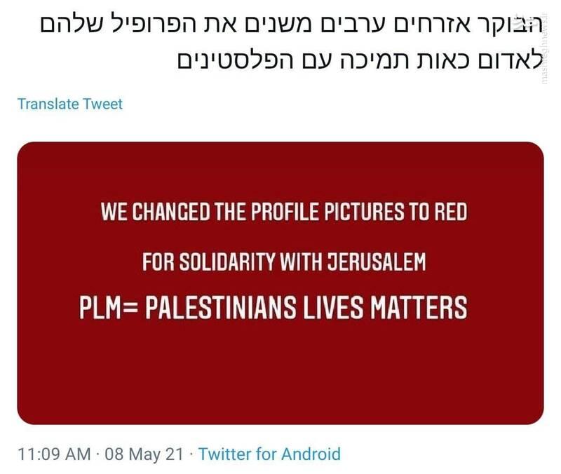رنگ پروفایل قرمز برای حمایت از فلسطینی ها