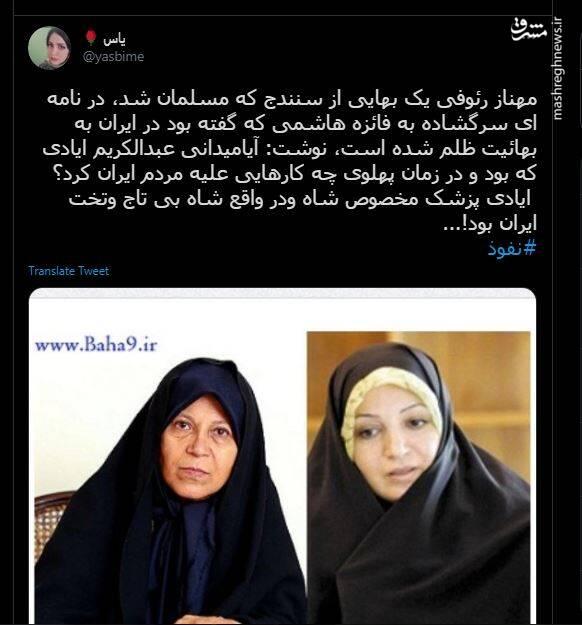 نامه یک بهایی سابق به فائزه هاشمی