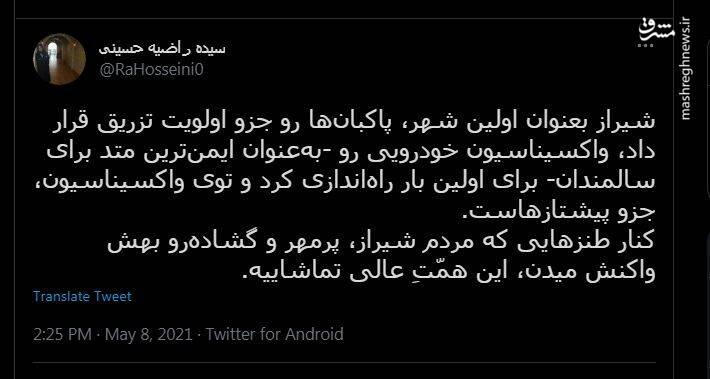 همت تماشایی مردم شیراز در واکسیناسیون