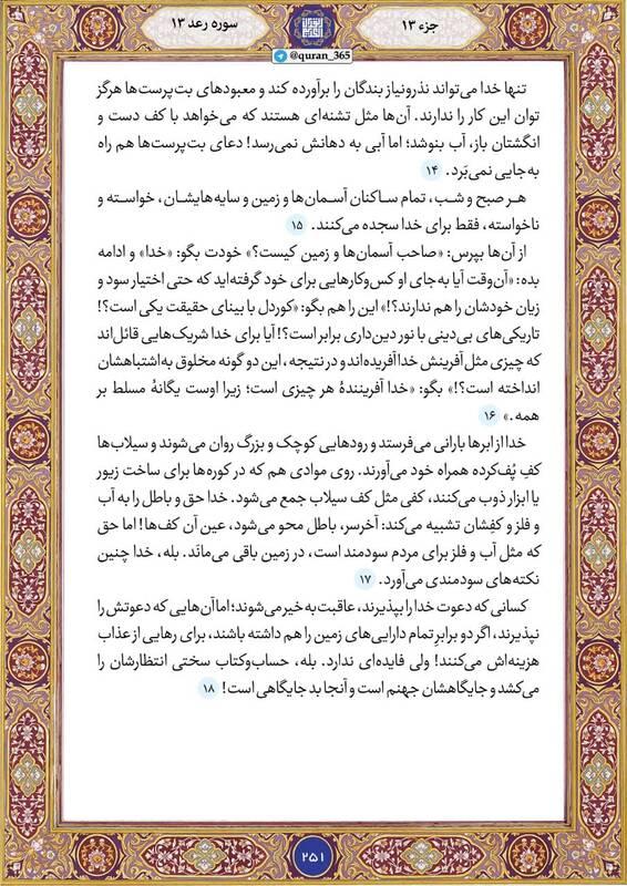 """شروع صبح با """"قرآن کریم""""؛ صفحه ۲۵۱+صوت"""