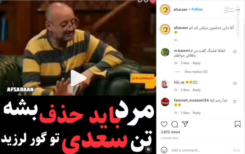 دستکاری شعر سعدی توسط بازیگر نقش شهریار + فیلم