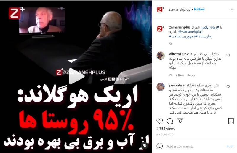 غافلگیری بی بی سی از سخنان نویسنده آمریکایی درباره ایران+ فیلم