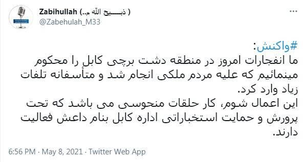 واکنش طالبان به ۳ انفجار مرگبار در کابل