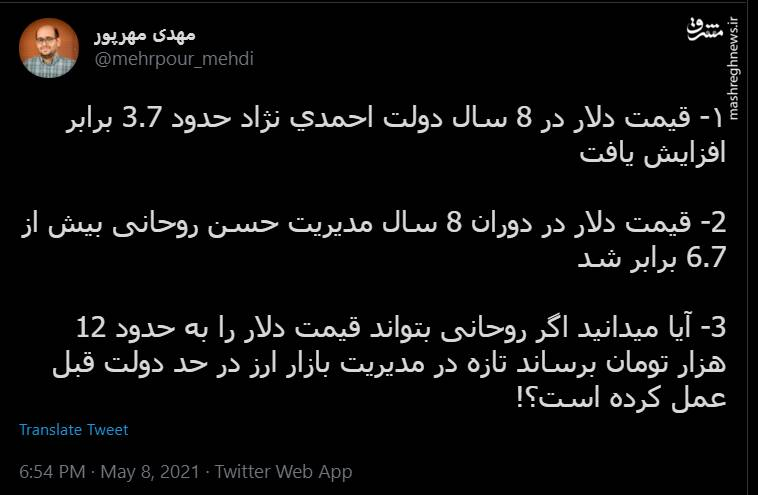 اگر دلار به 12 تومان برسد، تازه روحانی میشود احمدینژاد