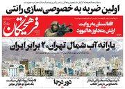 عکس/ صفحه نخست روزنامههای یکشنبه ۱۹ اردیبهشت