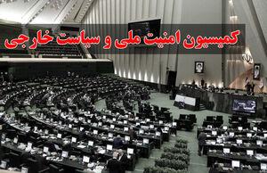 کمیسیون امنیت ملی و سیاست خارجی مجلس شورای اسلامی