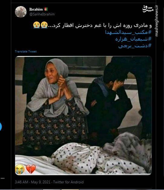 افطار مادر با غم دختر