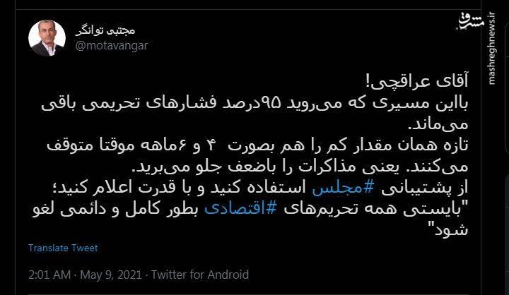 پیشنهاد یک نماینده مجلس به عراقچی