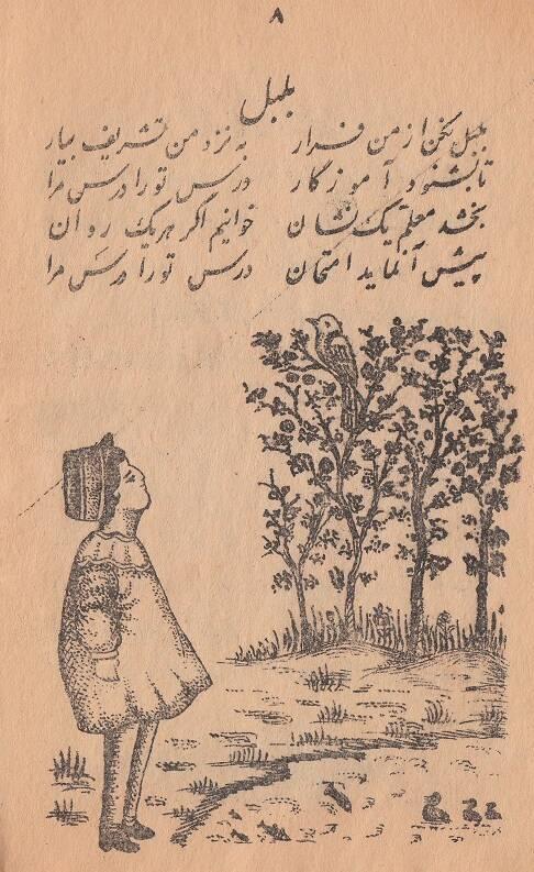 «باغچهبان»؛ مردی که ناامید نشد و ماندگار شد