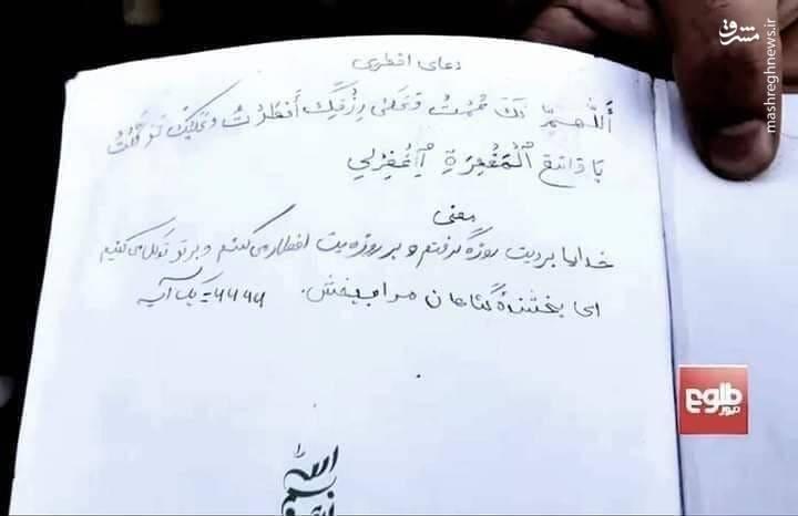 عکس/ آخرین دست نوشته یکی از کودکان قبل از انفجار کابل