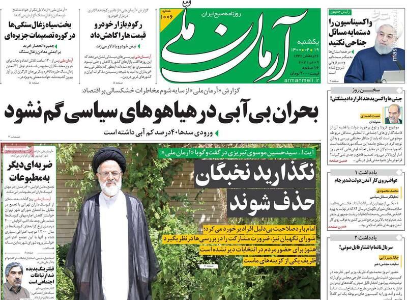 زیدآبادی:ایران از موضع «نابودی اسرائیل» کوتاه آمده است!/ حمله به شورای نگهبان،پوششی برای سانسور «کارنامه»