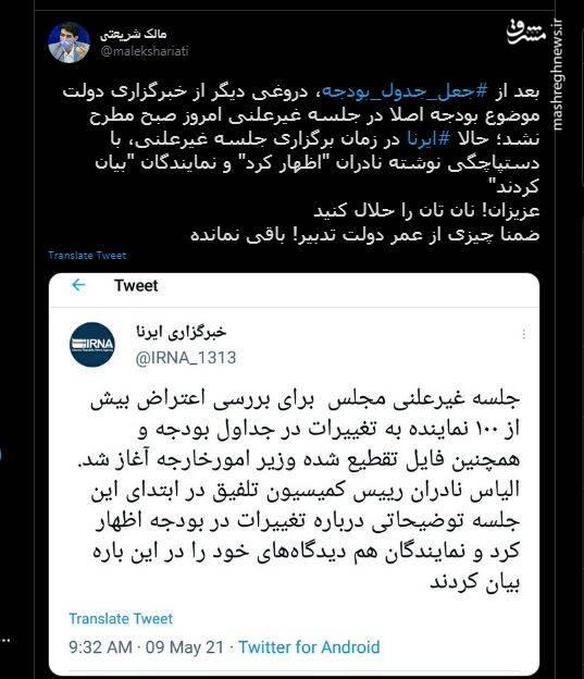 دروغی دیگر از خبرگزاری دولت