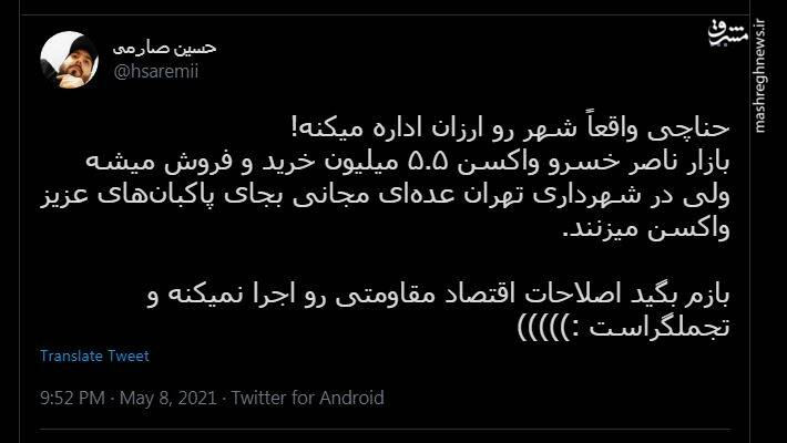 ارزان اداره کردن به شیوه شهرداری تهران!