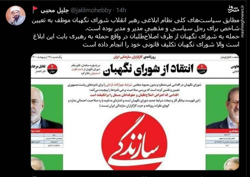 پشت پرده حمله اصلاحطلبان به ابلاغیه شورای نگهبان