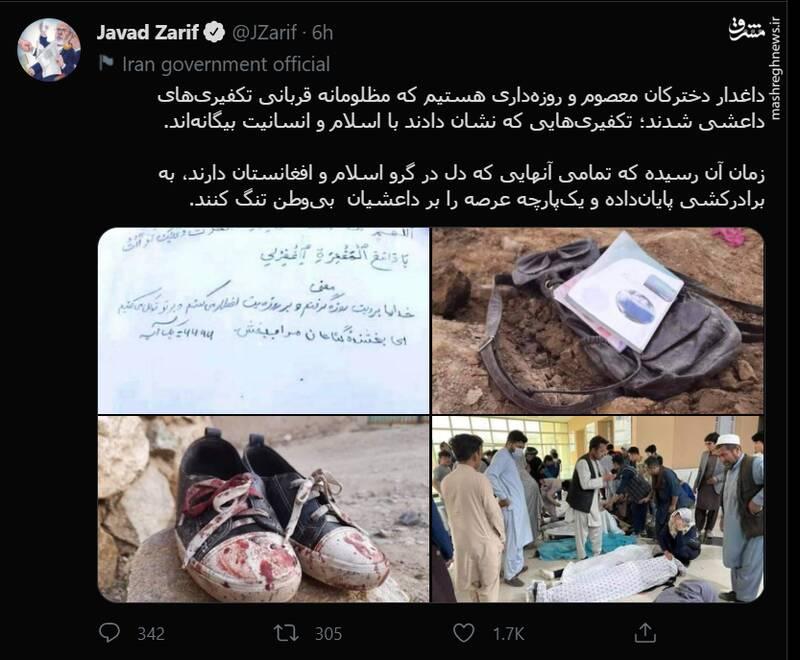 ظریف: انفجار کابل کار داعش است