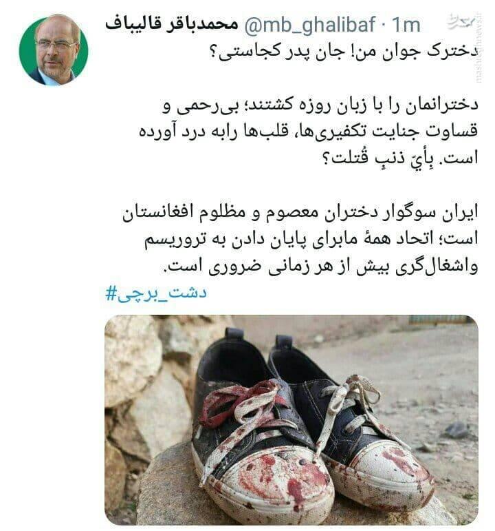 واکنش قالیباف به حادثه تروریستی مدرسه سیدالشهدا کابل