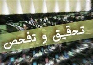 """تفحص از نحوه خرید ملک جماران توسط """"روحانی"""" در مجلس+متن"""