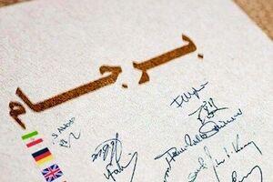 بیانیه متخصصان و مدیران هستهای/ تخطی از سیاست قطعی نظام درباره برجام ممنوع است