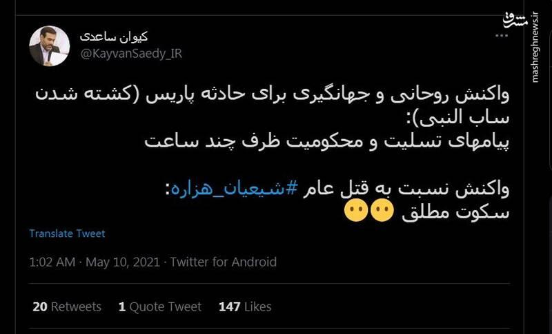 سکوت مطلق روحانی و جهانگیری درباره قتل عام شیعیان هزاره!
