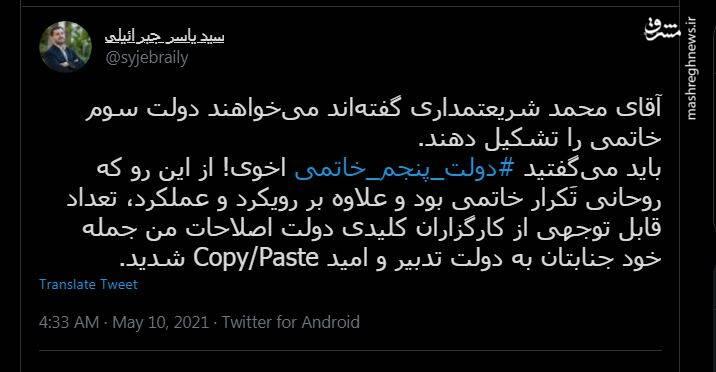 محمد شریعتمداری و دولت پنجم خاتمی!