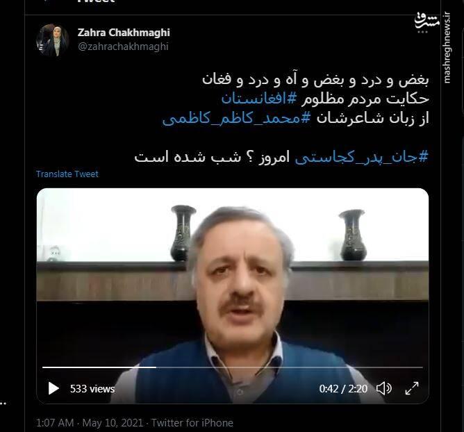 مظلومیت افغانستان از زبان محمدکاظم کاظمی+ فیلم