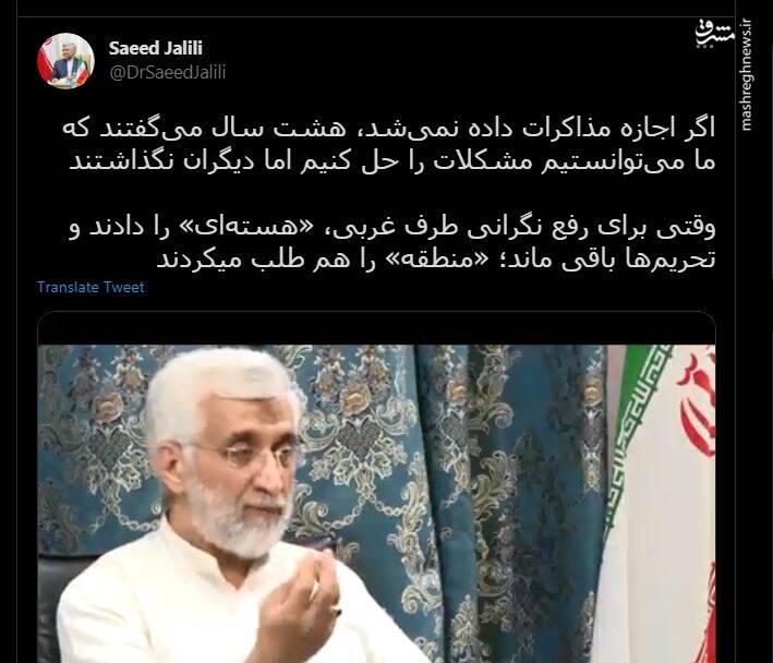 """""""اگر اجازه مذاکرات داده نمی شد"""" به روایت جلیلی+ فیلم"""