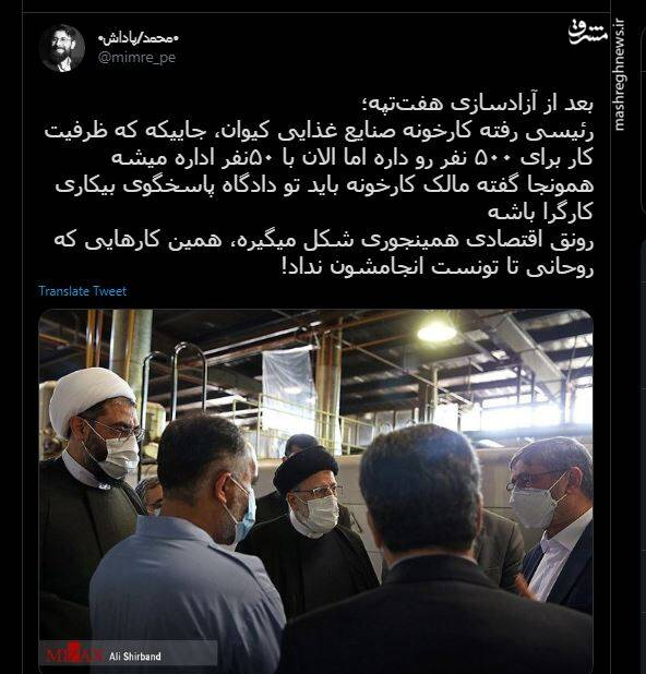 کارایی که روحانی تا تونست انجام نداد!
