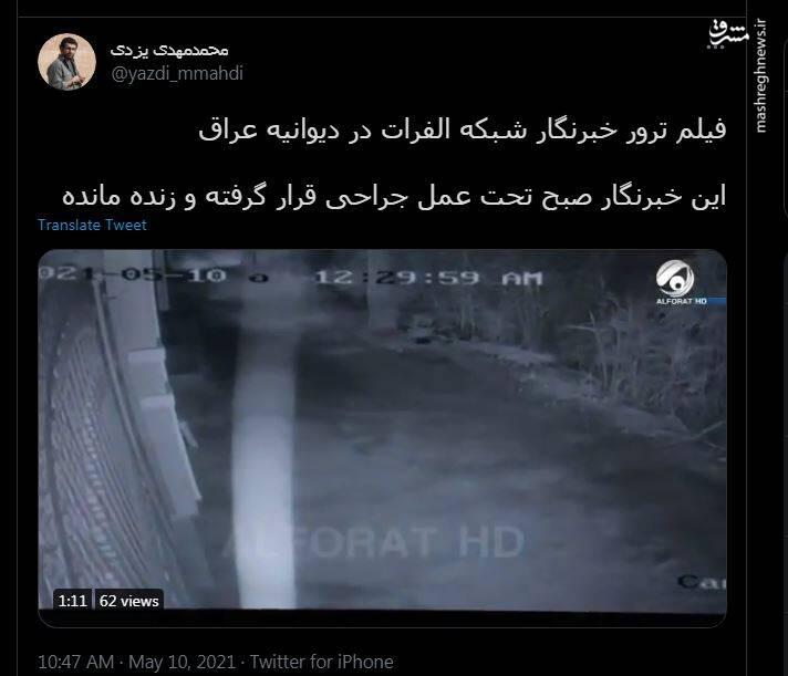 لحظه ترور خبرنگار شبکه الفرات در عراق+ فیلم