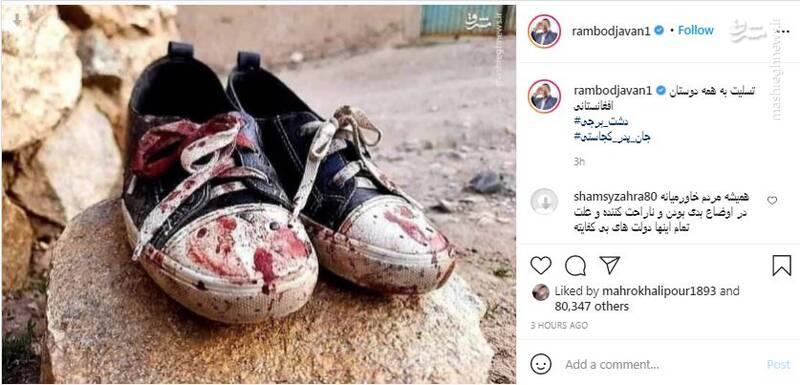 پست تسلیت رامبد جوان درباره فاجعه انفجار در کابل