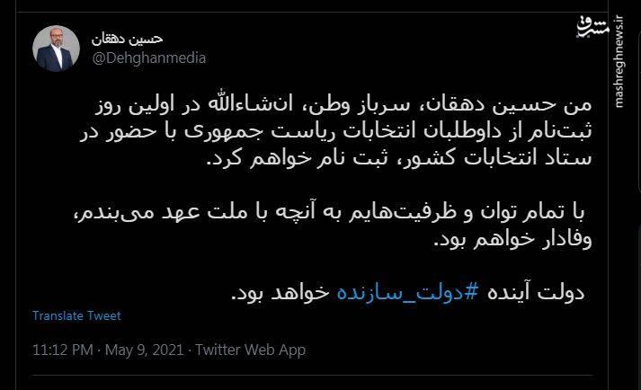 حسین دهقان: من سرباز وطن هستم