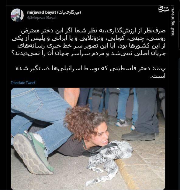 اگر این دختر ایرانی بود !