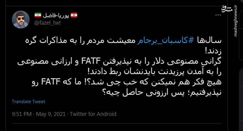 بدون FATF چطوری دلار ارزون شد؟!