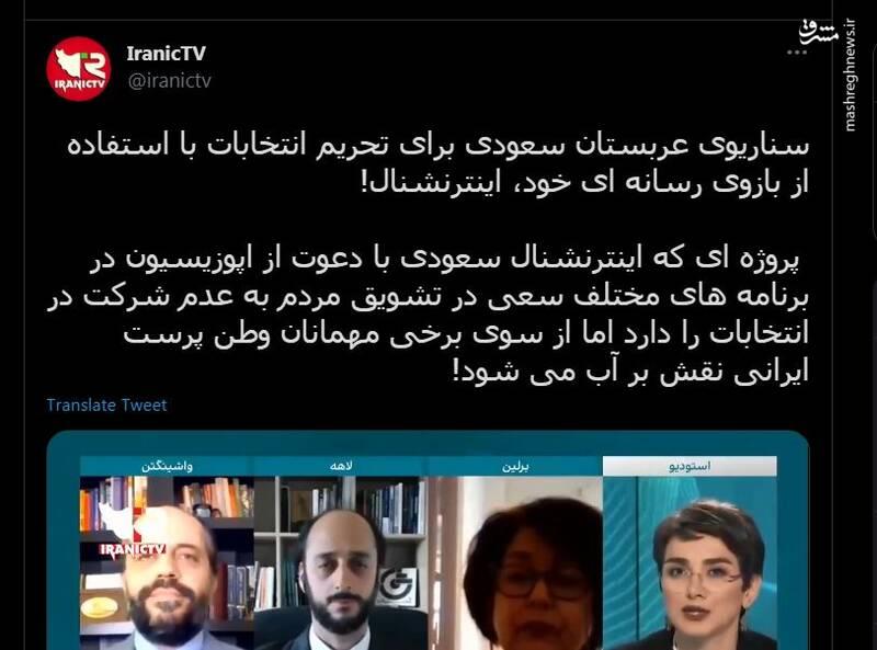 واکنش مهمان شبکه ایران اینترنشنال به تحریم انتخابات+ فیلم