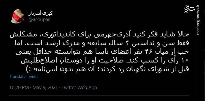 ردصلاحیت جهرمی توسط اصلاح طلبان؛ بدون آیین نامه شورای نگهبان!
