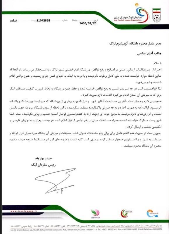 نامه تهدیدآمیز سازمان لیگ به آلومینیوم